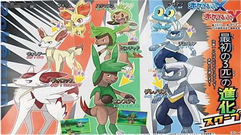 Starter Final Evolutions FANMADE Pokemon X and Y 2013 HD