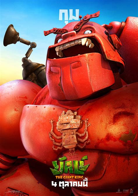YAK: THE GIANT KING Trailer and Posters – FilmoFilia