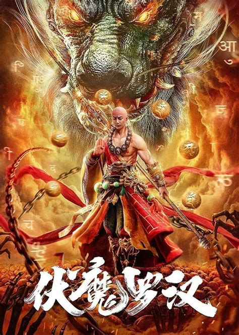 Fu Mo Luo Han (2020) Chinese – Free Download Star 24 World